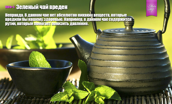 Мифы о чае {Топ 10}