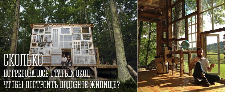 Сколько потребовалось старых окон, чтобы построить подобное жилище?