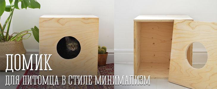 Домик для питомца в стиле минимализм