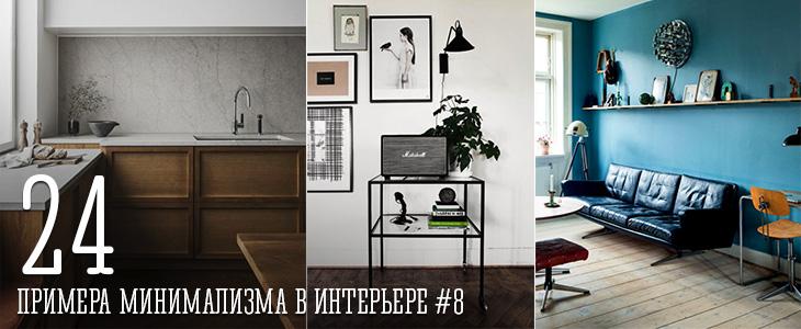 24 Примера минимализма в интерьере #8